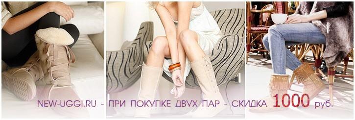 Интернет магазин обуви - купить недорого в Москве